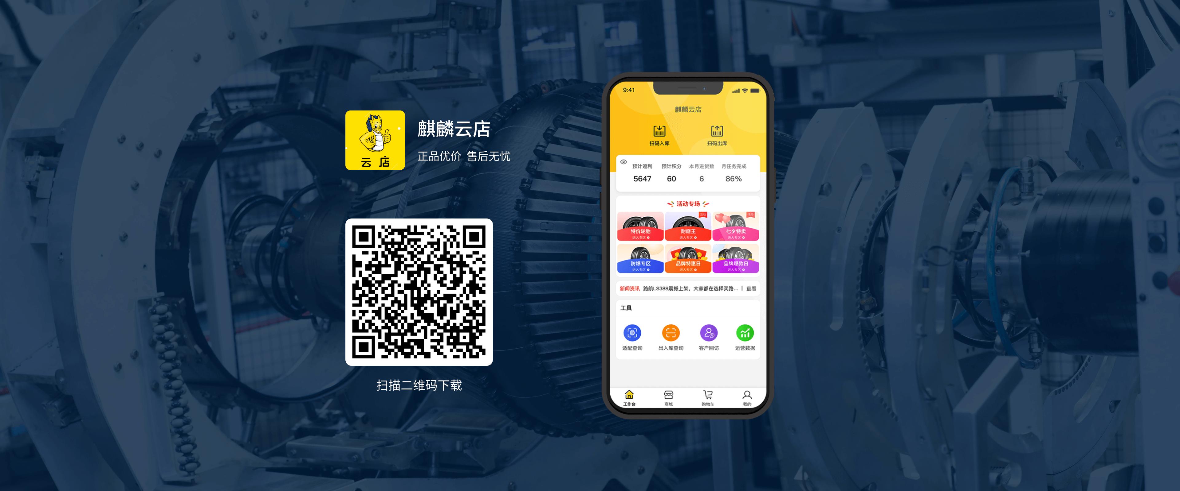 森麒麟麒麟云店App